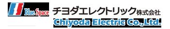 チヨダエレクトリック株式会社