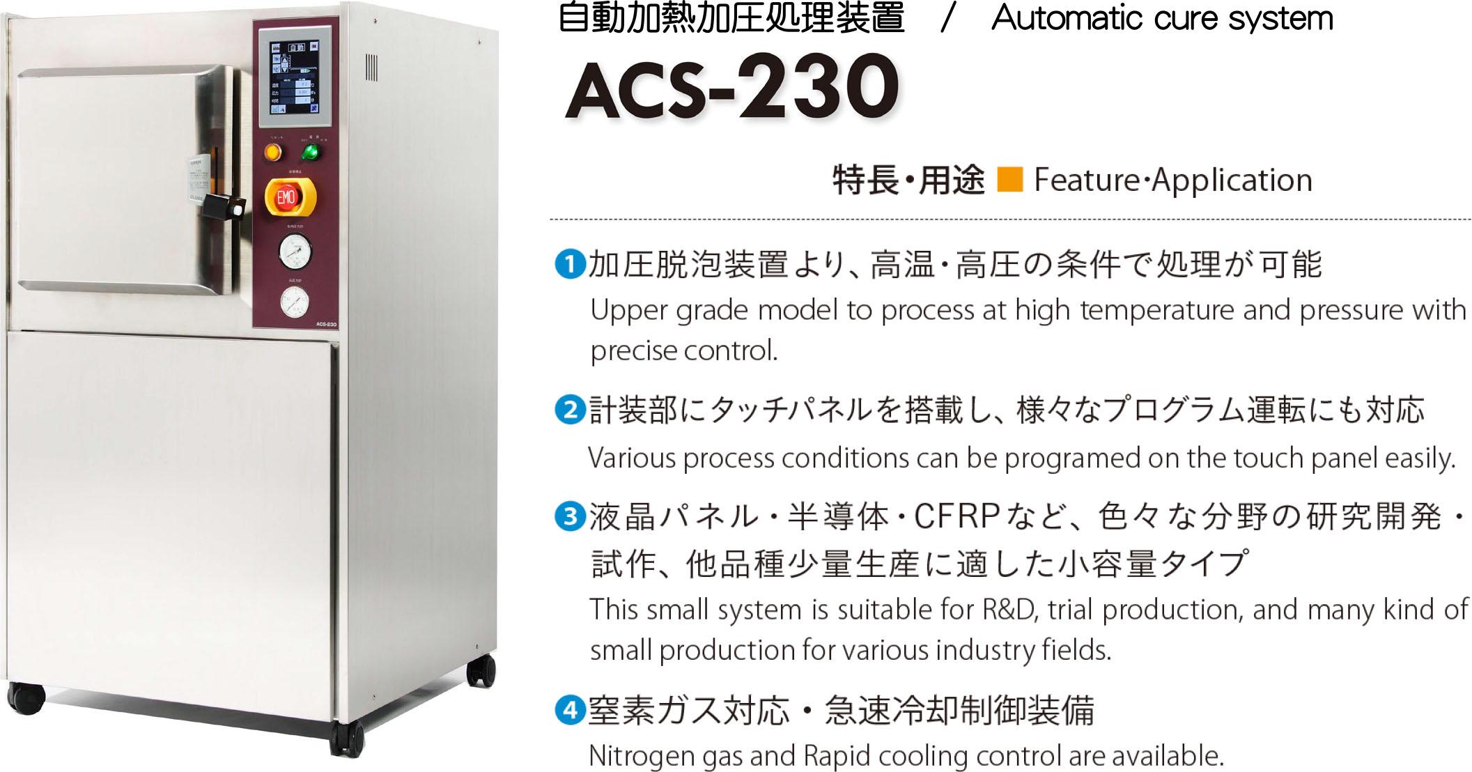 ACS-230_TOP案1