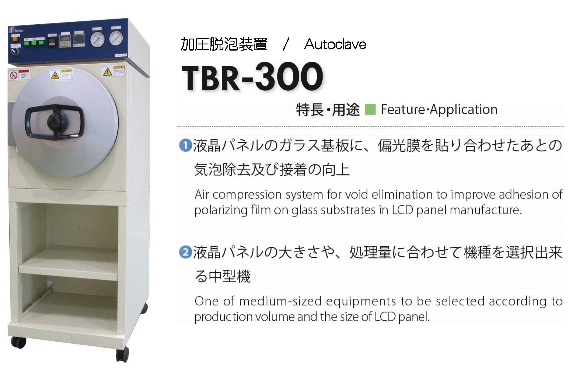 TBR-300_TOP案1