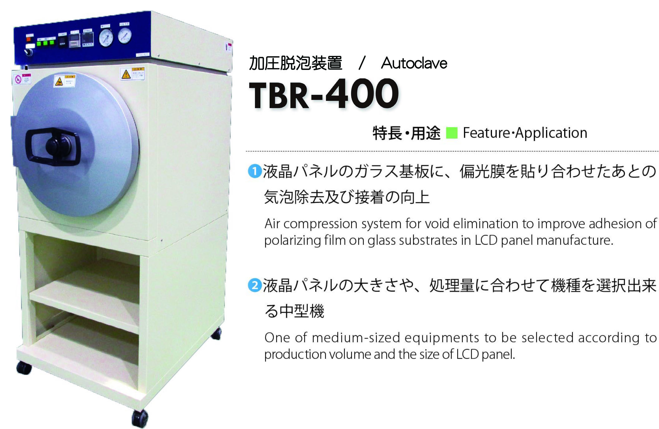 TBR-400_TOP案1