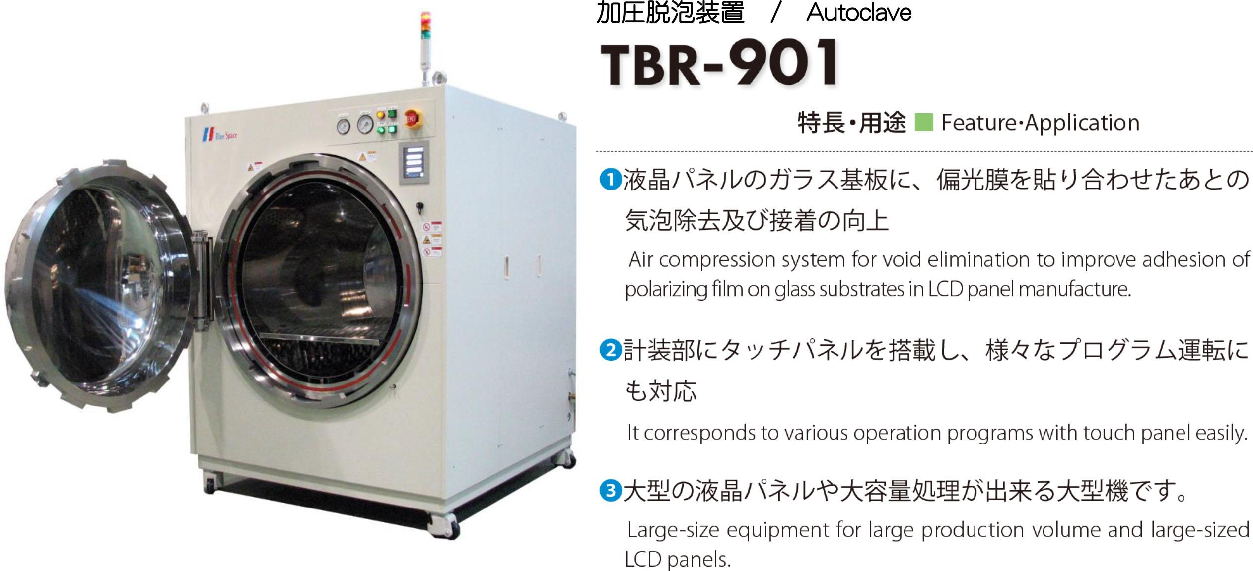 TBR-901_TOP案1