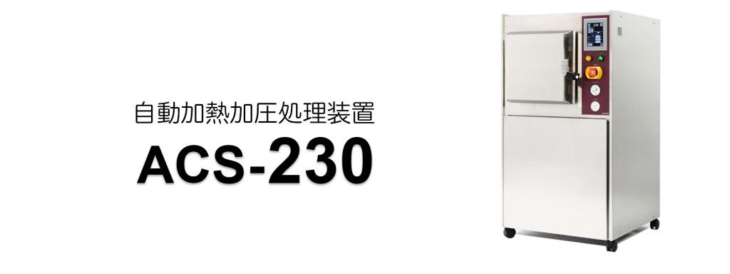 acs-230-top