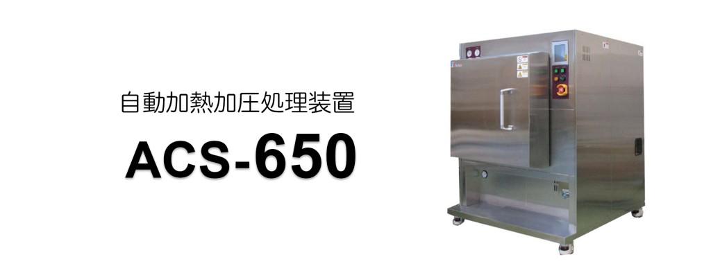 acs-650-top