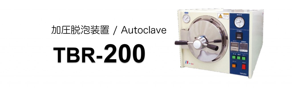 tbr-200-top