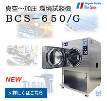 真空~加圧 環境試験機 BCS-650/G