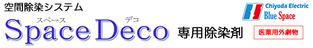 SpaceDeco専用除染剤