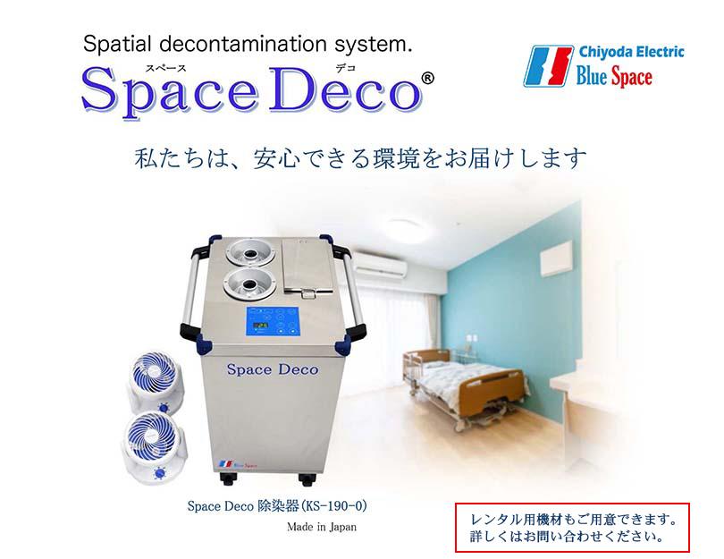 空間除染システム Space Deco