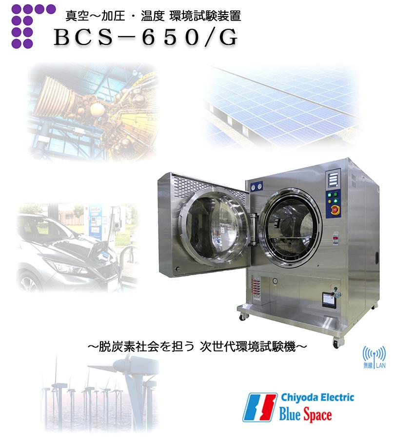 脱炭素社会を担う 次世代環境試験機BCS-650/G